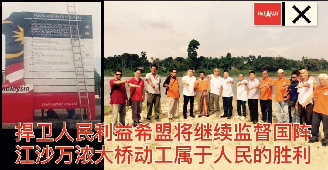 捍卫人民利益希盟将继续监督国阵,江沙万浓大桥动工属于人民的胜利。