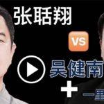 马华不能承认统考却问行动党(内附全场视频)