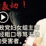 最新轰动!太平民政党妇女组主席以三字经粗口辱骂无助的受害者。(內附视频)