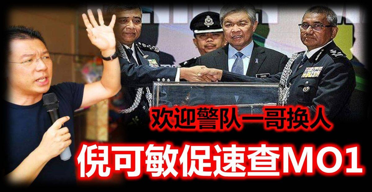 欢迎警队一哥换人,倪可敏促速查MO1。