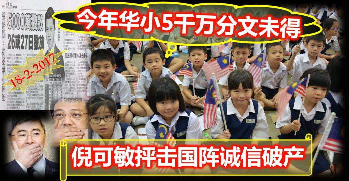 今年华小5千万分文未得,倪可敏抨击国阵诚信破产。