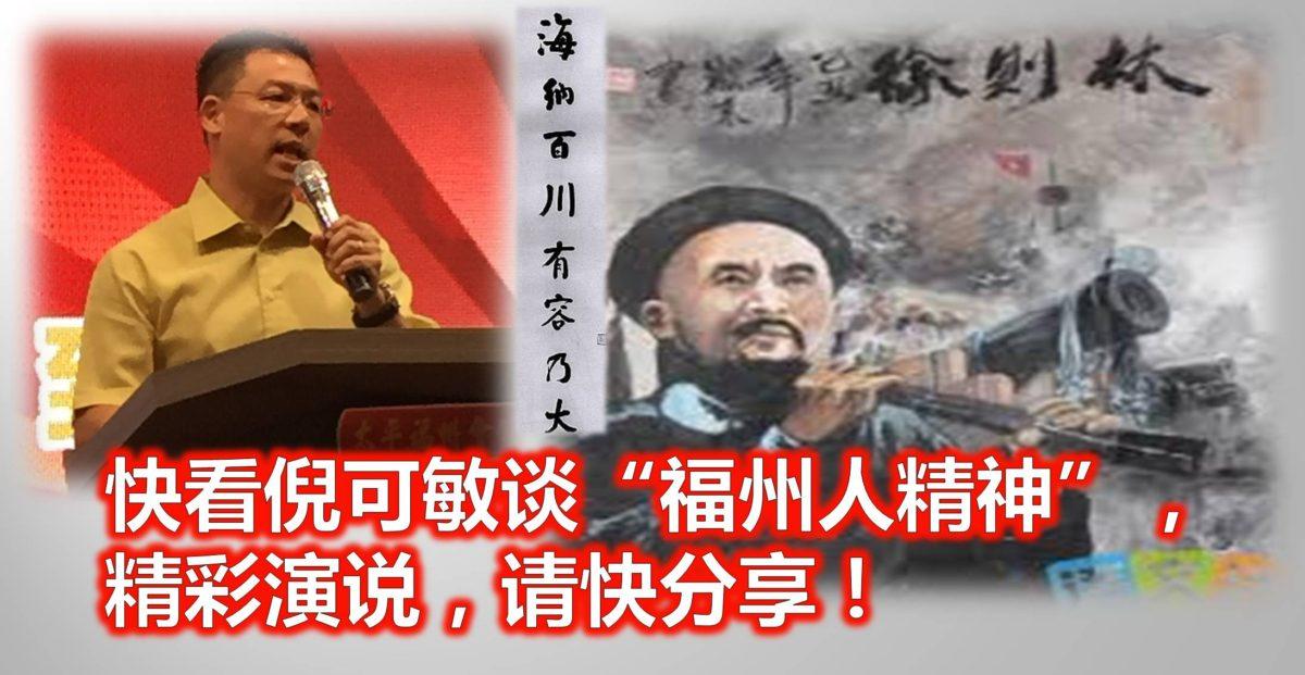 """快看倪可敏谈""""福州人精神"""",精彩演说,请快分享!(內附视频)"""