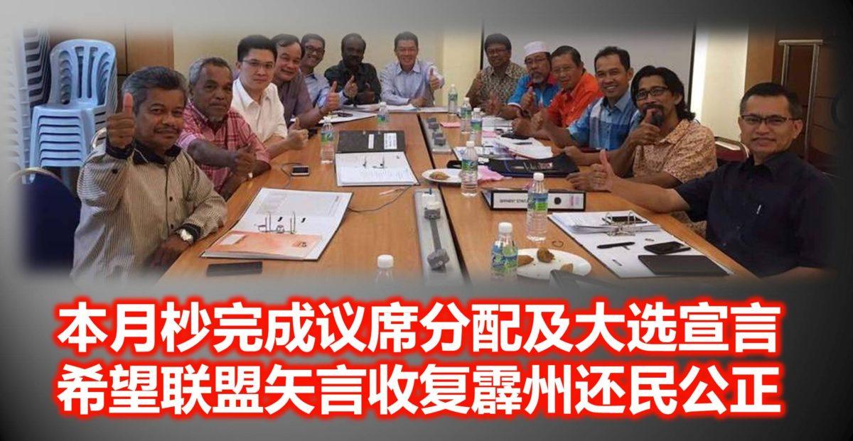 本月杪完成议席分配及大选宣言,希望联盟矢言收复霹州还民公正。