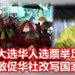 来屆大选华人选票举足轻重,倪可敏促华社改写国家历史。