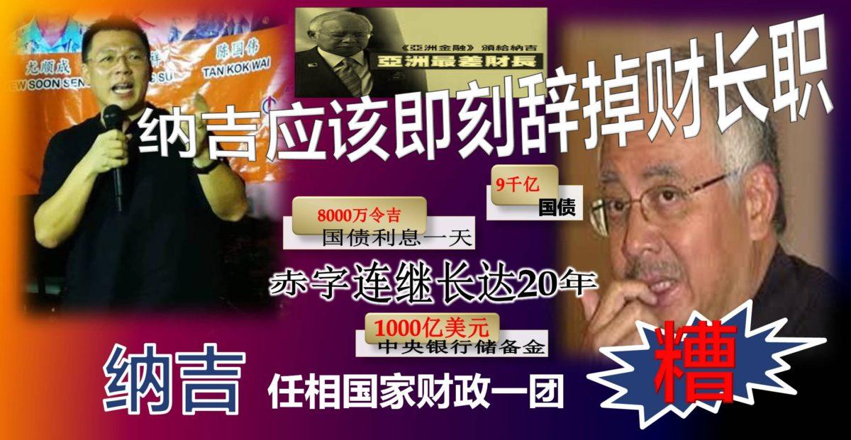 纳吉任相国家财政一团糟,倪可敏促速辞财政部长职。