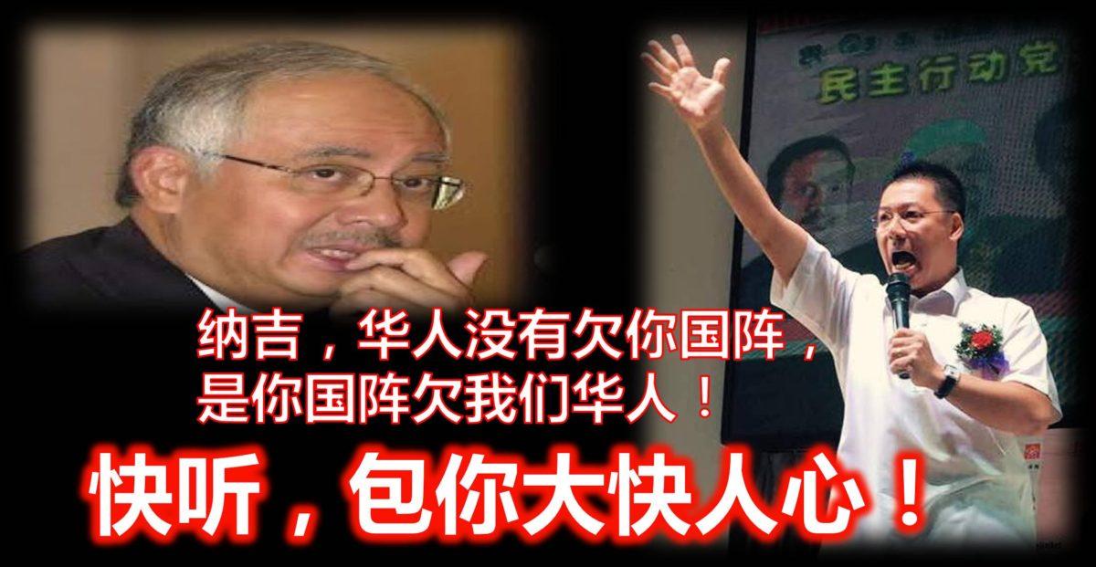 纳吉,华人没有欠你国阵,是你国阵欠我们华人!快听,包你大快人心!