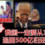 菲律宾从贪官处追回7000噸黄金,我国一定要从1MDB追回500亿归还人民!快分享!