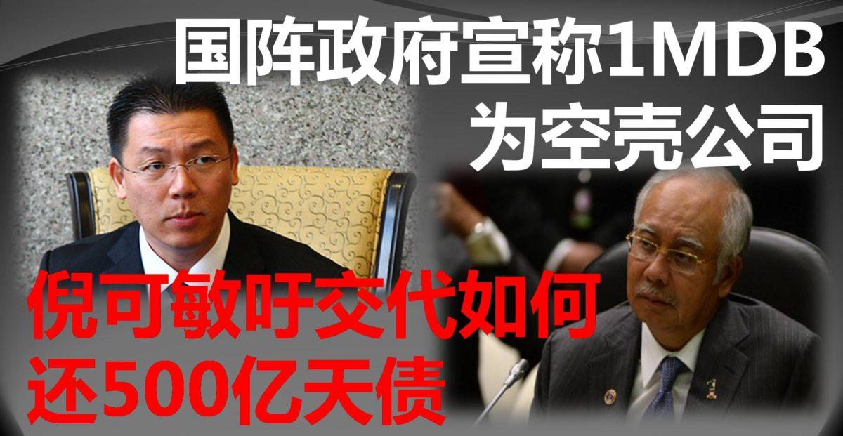 国阵政府宣称1MDB为空壳公司,倪可敏吁交代如何还500亿天债。