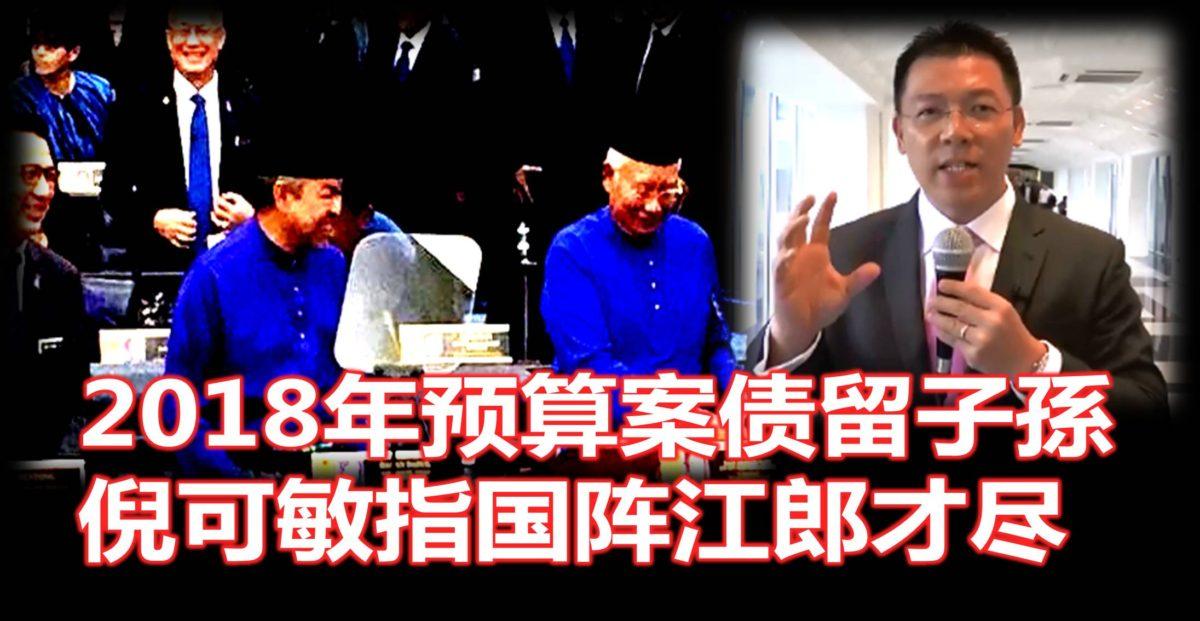 2018年预算案债留子孫,倪可敏指国阵江郎才尽。