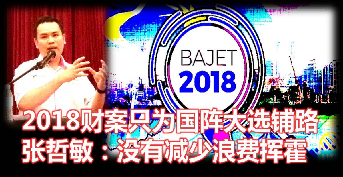 2018财案只为国阵大选铺路,张哲敏:没有减少浪费挥霍。