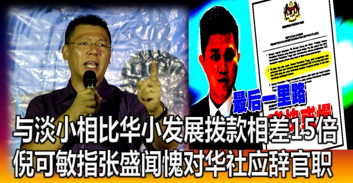 与淡小相比华小发展拨款相差15倍,倪可敏指张盛闻愧对华社应辞官职。