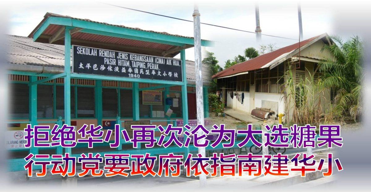 拒绝华小再次沦为大选糖果,行动党要政府依指南建华小。