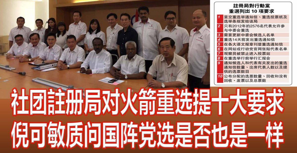 社团註册局对火箭重选提十大要求,倪可敏质问国阵党选是否也是一样。