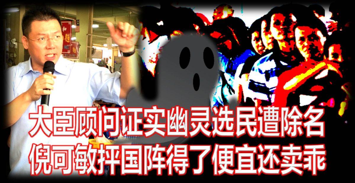 大臣顾问证实幽灵选民遭除名,倪可敏抨国阵得了便宜还卖乖。