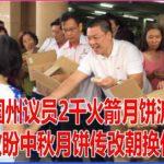 太平国州议员2千火箭月饼派选民,倪可敏盼中秋月饼传改朝换代讯息。