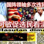 国阵领袖多次违背承诺,倪可敏促选民看清真相。