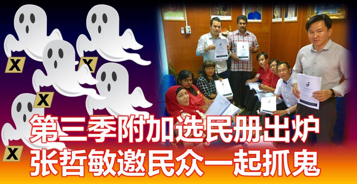 第三季附加选民册出炉,张哲敏邀民众一起抓鬼。