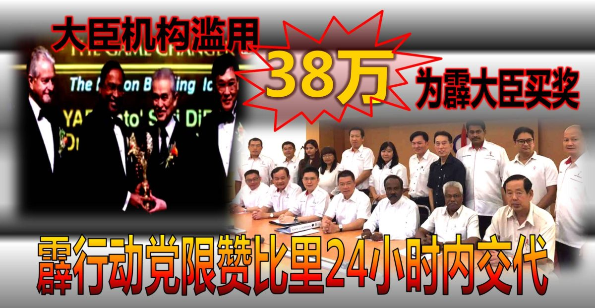 大臣机构滥用38万为霹大臣买奖,霹行动党限赞比里24小时内交代。