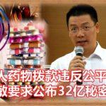 削病人药物拨款违反公平正义,倪可敏要求公布32亿秘密基金。
