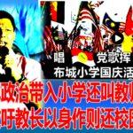 巫统把政治带入小学还叫教师参政,倪可敏吁教长以身作则还校园清静。