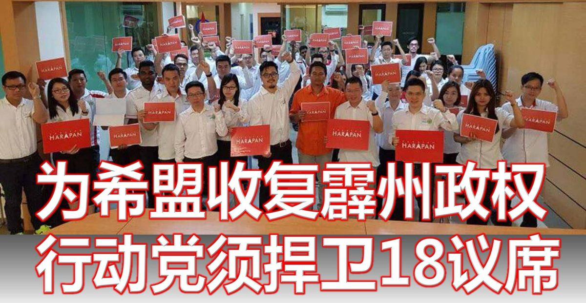 为希盟收复霹州政权,行动党须捍卫18议席。