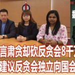 国阵扬言肃贪却砍反贪会8千万预算,倪可敏建议反贪会独立向国会负责。