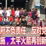 国阵政府不负责任,反对党要接管公共设施,太平火箭再创新纪录!