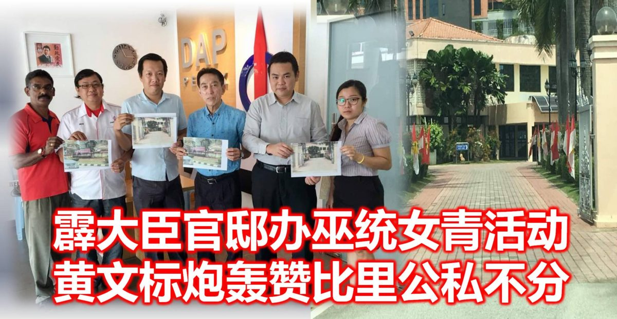 霹大臣官邸办巫统女青活动,黄文标炮轰赞比里公私不分。