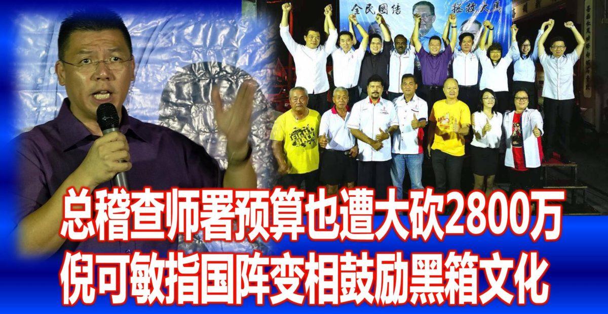 总稽查师署预算也遭大砍2800万,倪可敏指国阵变相鼓励黑箱文化。