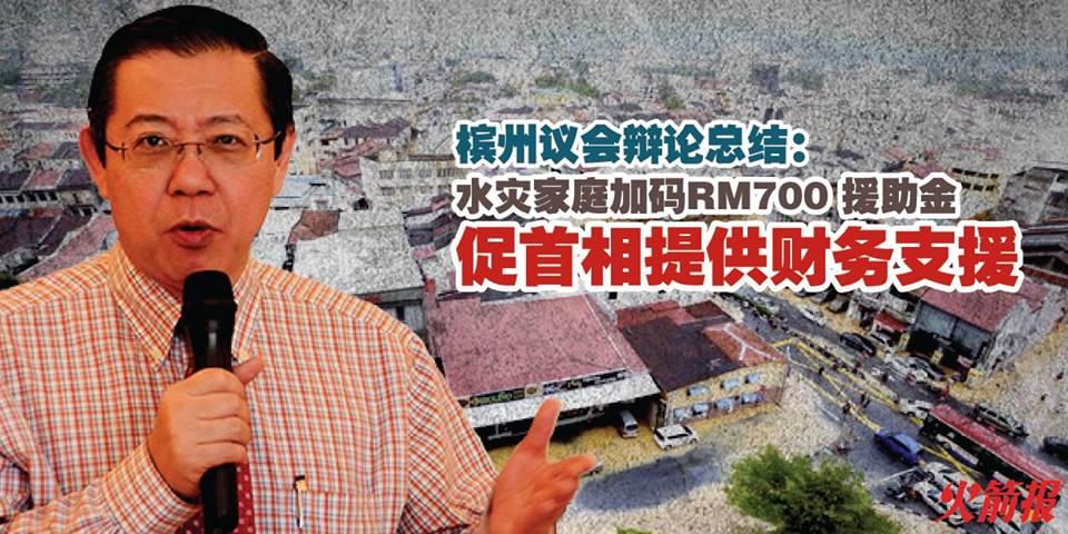 槟城州首席部长林冠英于2017年11月14日在槟城州议会辩论总结