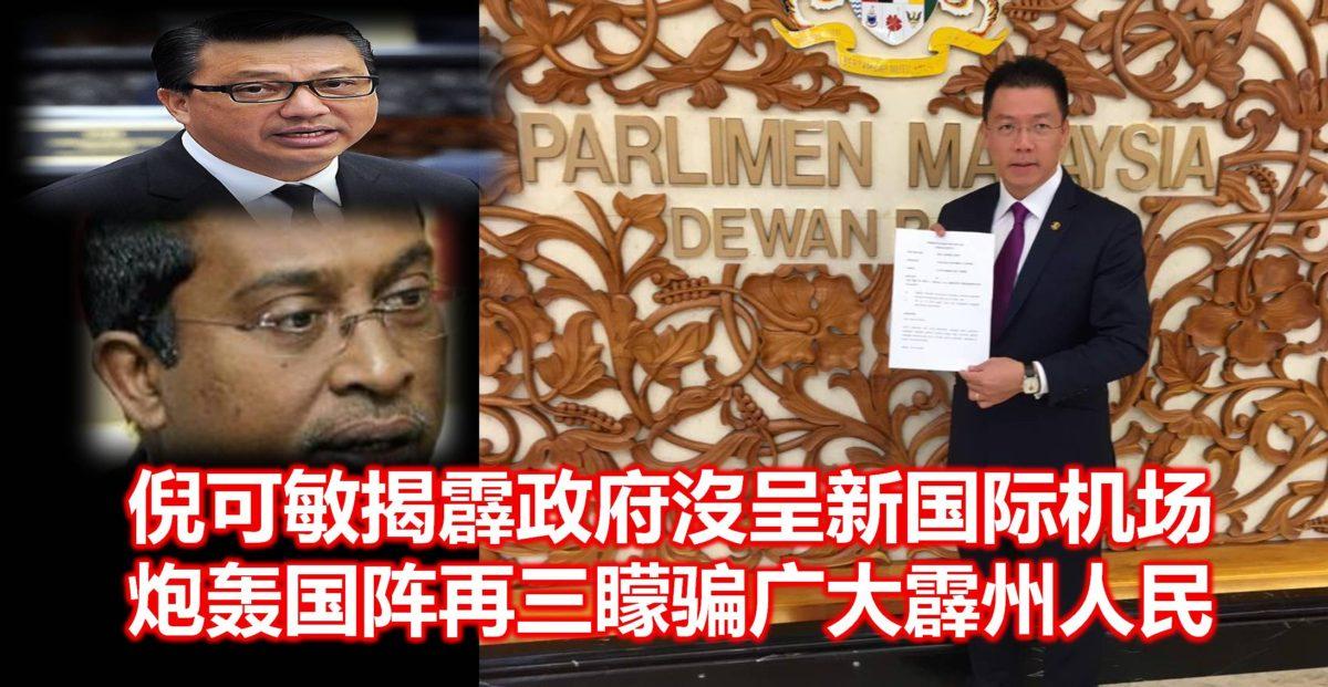 倪可敏揭霹政府沒呈新国际机场,炮轰国阵再三矇骗广大霹州人民。