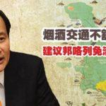 倪可汉建议列邦咯岛列为免消费税岛更为实际。