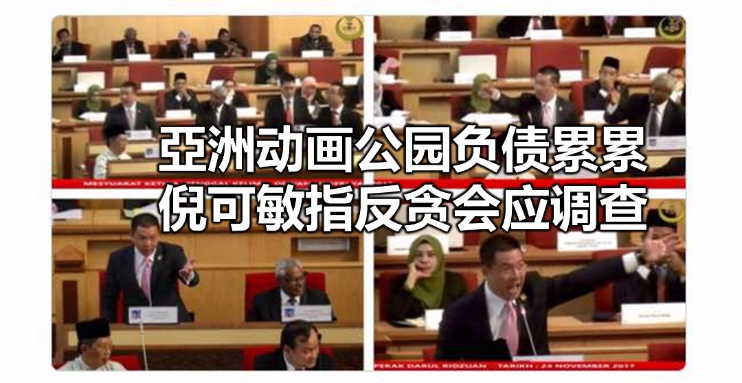 亞洲动画公园负债累累,倪可敏指反贪会应调查。