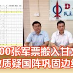 逾500张军票搬入甘文丁,倪可敏质疑国阵巩固边缘议席。