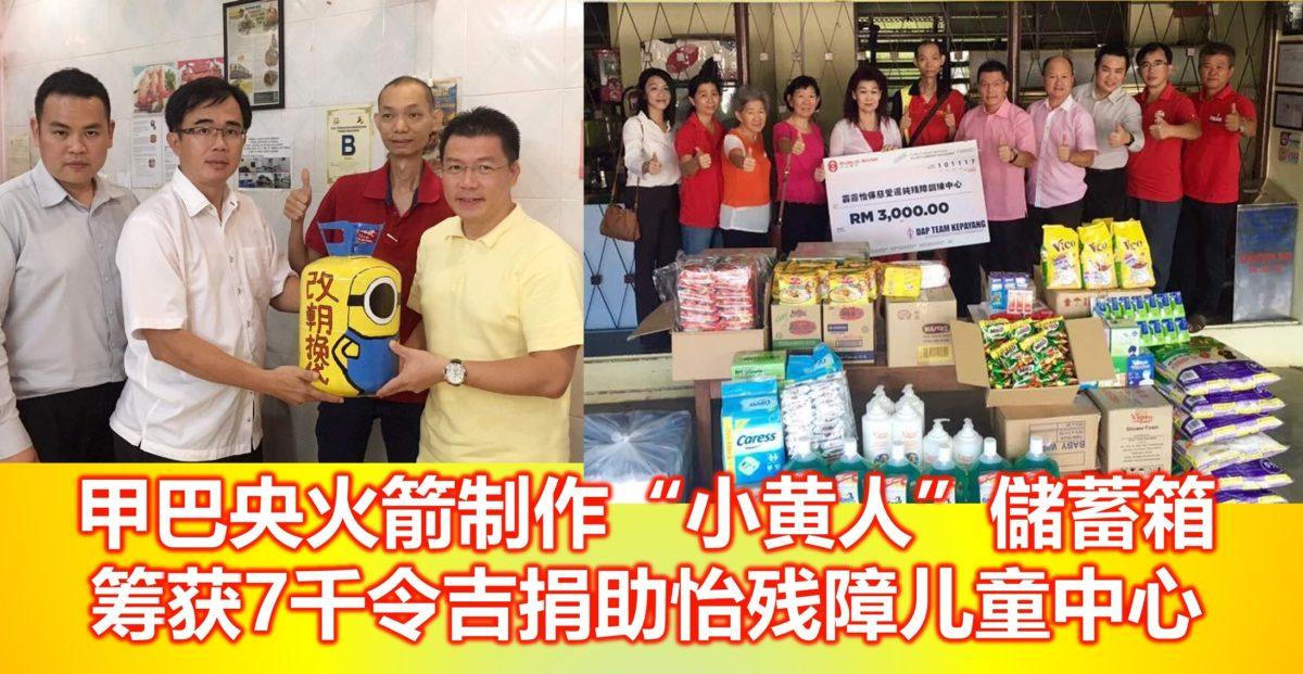 """甲巴央火箭制作""""小黄人""""儲蓄箱,筹获7千令吉捐助怡残障儿童中心。"""