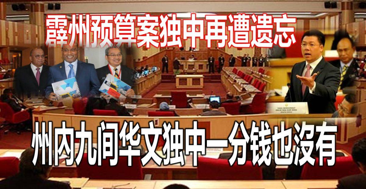 霹州预算案独中再遭遗忘,倪可敏指希盟执政将改变。