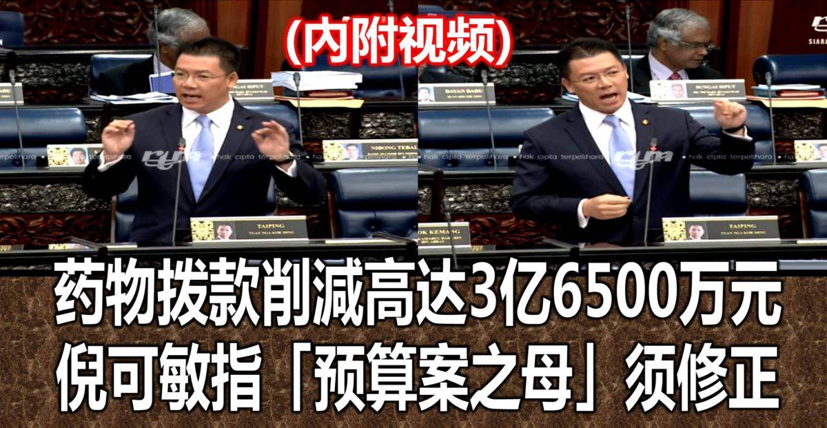 药物拨款削減高达3亿6500万元,倪可敏指「预算案之母」须修正。(內附视频)
