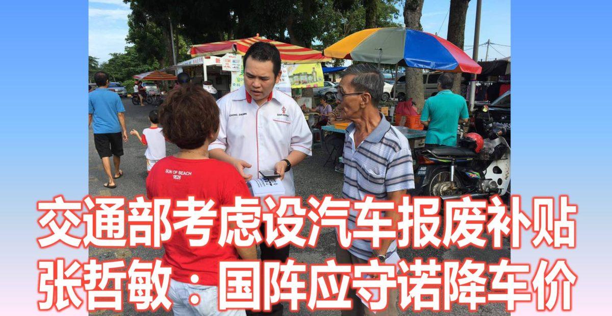 交通部考虑设汽车报废补贴,张哲敏:国阵应守诺降车价。