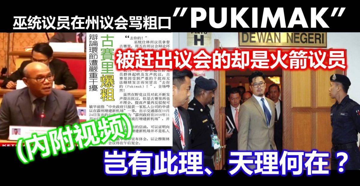 巫统议员在州议会骂粗口PUKIMAK, 被赶出议会的却是火箭议员。岂有此理、天理何在?(內附视频)