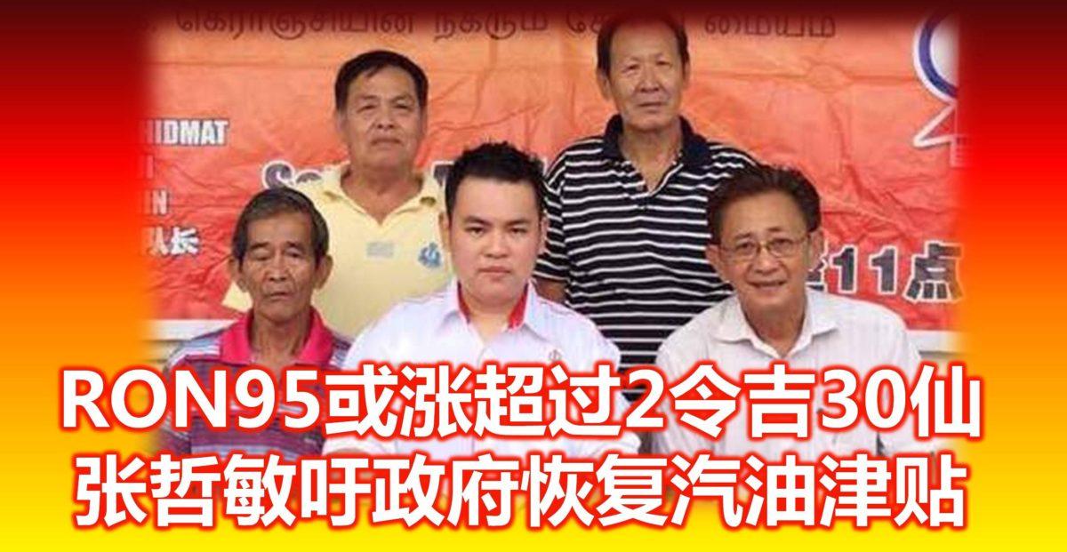 RON95或涨超过2令吉30仙,张哲敏吁政府恢复汽油津贴。