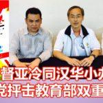 马华在督亚冷同汉华小办活动,行动党抨击教育部双重标准。