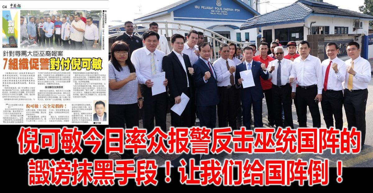 倪可敏今日率众报警反击巫统国阵的譭谤抹黑手段!让我们给国阵倒!(內附视频)