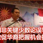 张盛闻非关键少数论误导选民,张哲敏促华裔把握机会换政府。