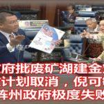 霹州政府批废矿湖建金宝新医院导致计划取消,倪可敏炮轰国阵州政府极度失败。