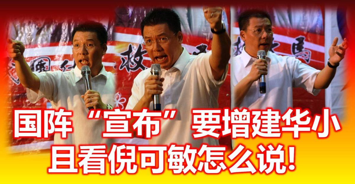 """国阵""""宣布""""要增建华小,且看倪可敏怎么说! (內附视频)"""