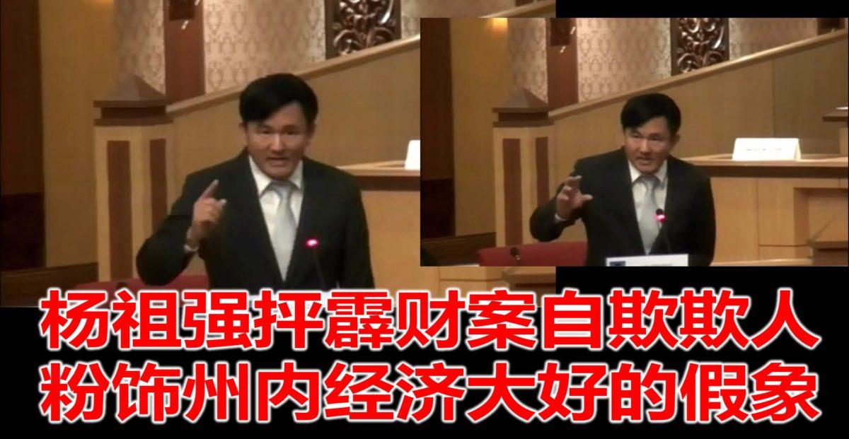 杨祖强抨霹财案自欺欺人,粉饰州内经济大好的假象。