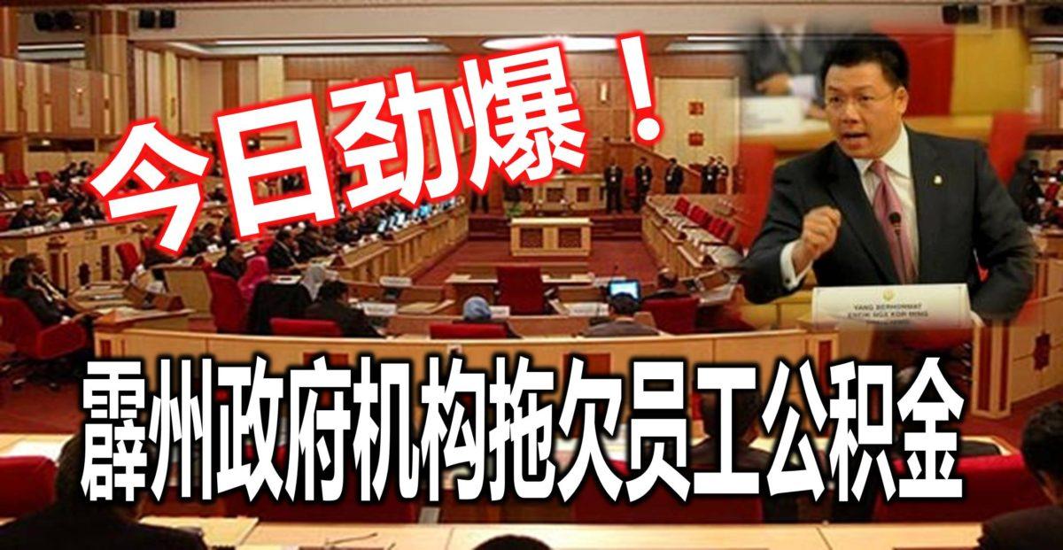 霹州政府机构拖欠员工公积金,行动党指州大臣却领高额花红。