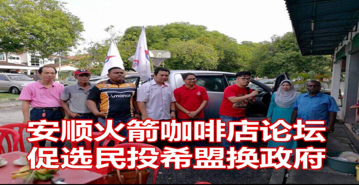 安顺火箭咖啡店论坛,促选民投希盟换政府。