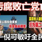 贪汚腐败亡党亡国,倪可敏吁全民警诫。(內附视频)