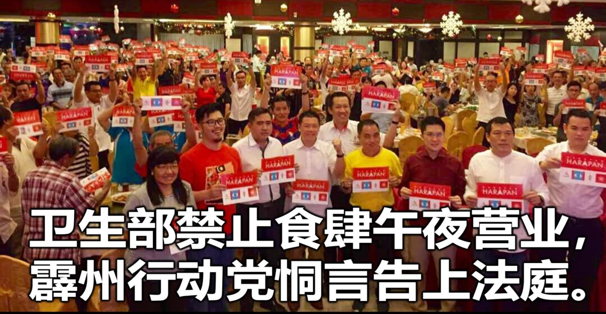 卫生部禁止食肆午夜营业,霹州行动党恫言告上法庭。